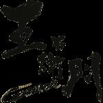 Goemon logo 2